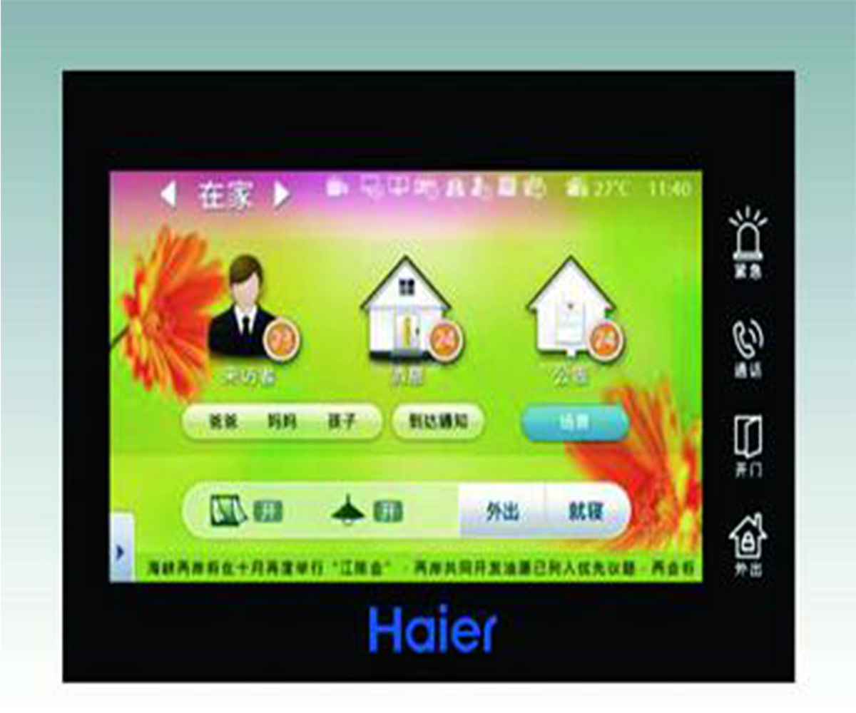 Application of Haier Smart Home